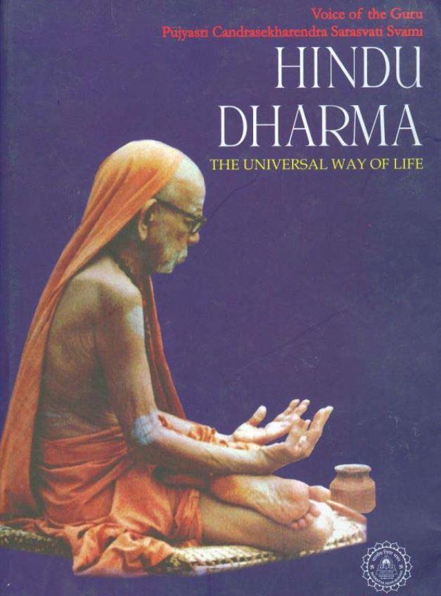 Dharma sastram in tamil